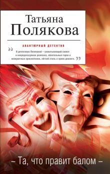 Полякова Т.В. - Та, что правит балом обложка книги