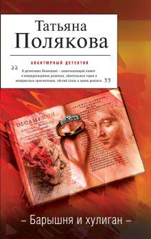 Полякова Т.В. - Барышня и хулиган обложка книги