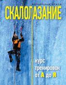 Кризи М. - Скалолазание. Курс тренировок от А до Я' обложка книги