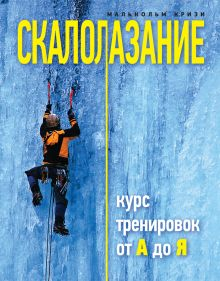 Кризи М. - Скалолазание. Курс тренировок от А до Я обложка книги