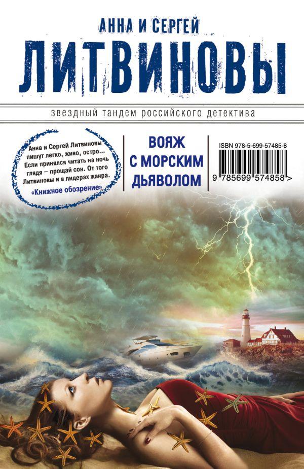 Вояж с морским дьяволом Литвинова А.В., Литвинов С.В.
