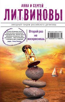Литвинова А.В., Литвинов С.В. - Второй раз не воскреснешь обложка книги