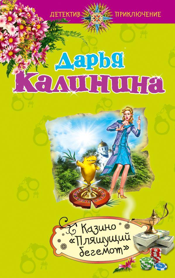 "Казино ""Пляшущий бегемот"" Калинина Д.А."