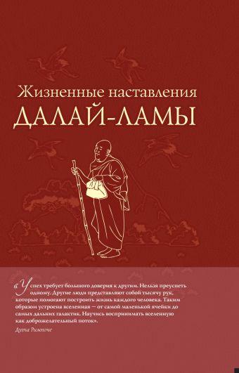 Жизненные наставления Далай-ламы Рэмпоше Д.
