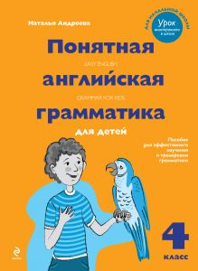 Андреева Н. - Понятная английская грамматика для детей. 4 класс обложка книги