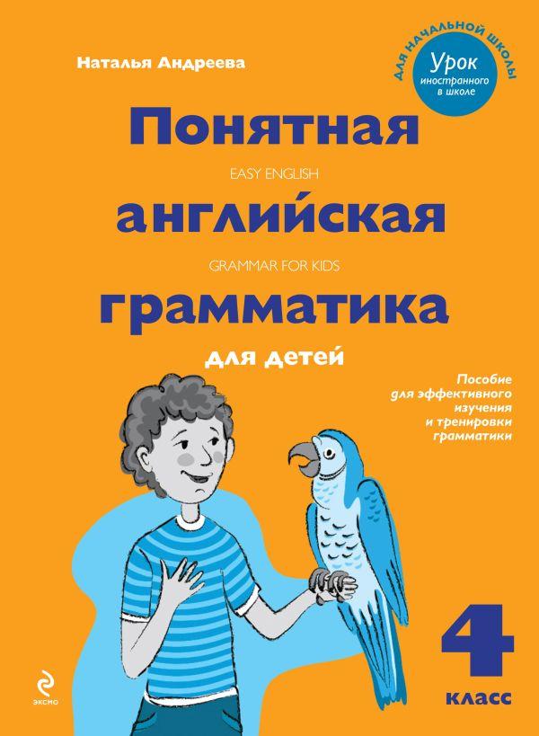 Понятная английская грамматика для детей. 4 класс Андреева Н.