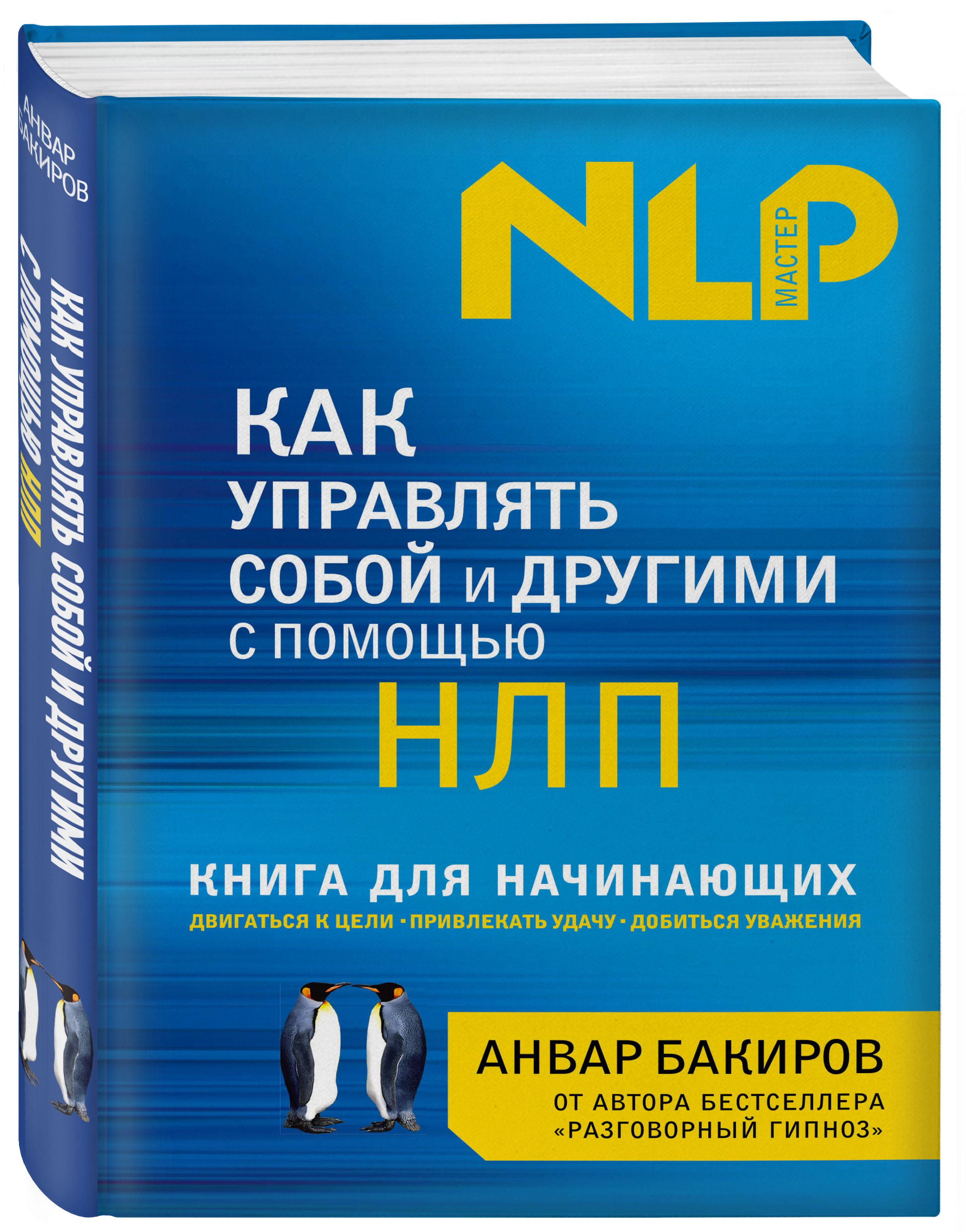 Как управлять собой и другими с помощью НЛП. Книга для начинающих ( Бакиров Анвар Камилевич  )