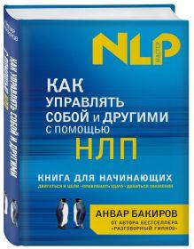Бакиров А.К. - Как управлять собой и другими с помощью НЛП. Книга для начинающих обложка книги