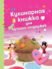 - Кулинарная книжка для лучших подружек обложка книги