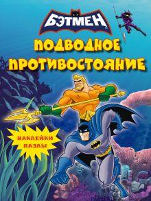 - Наклейки-пазлы. Подводное противостояние обложка книги