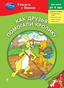 - Как друзья помогали Кролику обложка книги