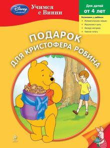 - Подарок для Кристофера Робина обложка книги