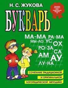 Букварь (по СанПин) обложка книги