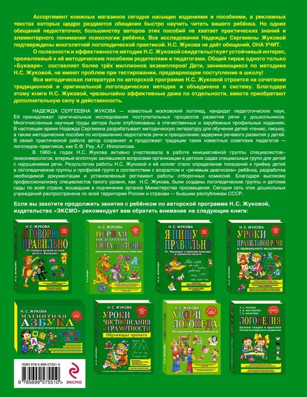 12c303e2b45f Книга Букварь (по СанПин) (ст изд) Надежда Жукова купить, скачать ...