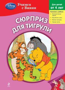 - Сюрприз для Тигрули обложка книги