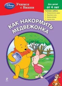 - Как накормить Медвежонка обложка книги