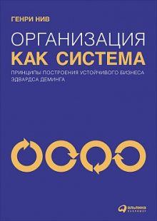 Нив Г. - Организация как система: Принципы построения устойчивого бизнеса Эдвардса Деминга обложка книги