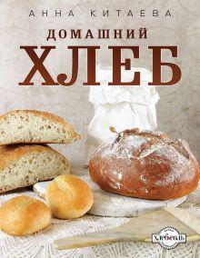Китаева А., - Домашний хлеб (белое оформление) обложка книги