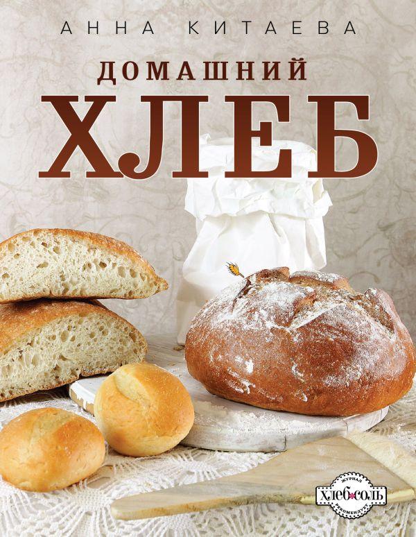 Домашний хлеб (белое оформление) Китаева А.,
