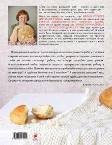 Обложка сзади Домашний хлеб (белое оформление) Анна Китаева