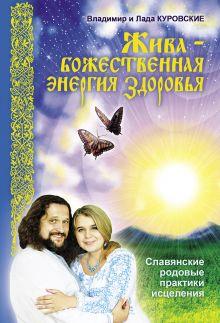 Куровские В. и Л. - Жива – божественная энергия здоровья. Славянские родовые практики исцеления обложка книги