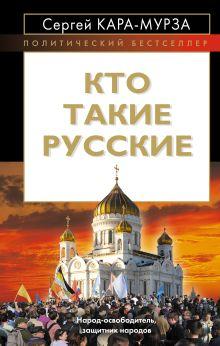 Кто такие русские обложка книги