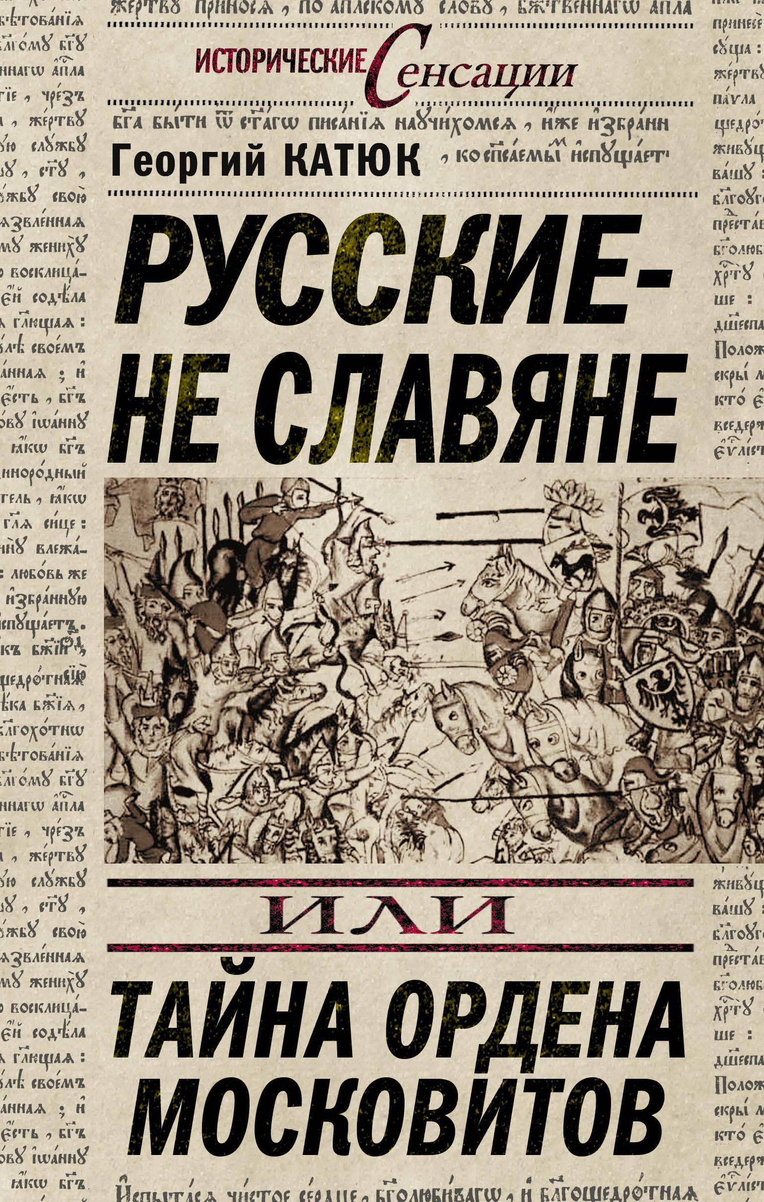 Русские – не славяне, или Тайна ордена московитов