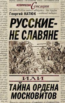 Русские – не славяне, или Тайна ордена московитов обложка книги
