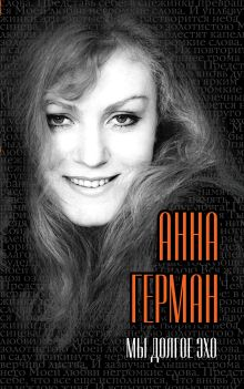Ильичев И.М., сост. - Анна Герман: Мы долгое эхо обложка книги