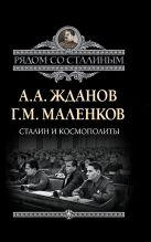 Жданов А.А., Маленков Г.М. - Сталин и космополиты' обложка книги