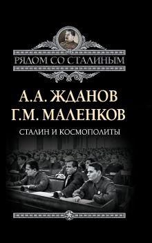 Жданов А.А., Маленков Г.М. - Сталин и космополиты обложка книги