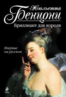 Бриллиант для короля обложка книги
