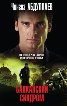 Балканский синдром