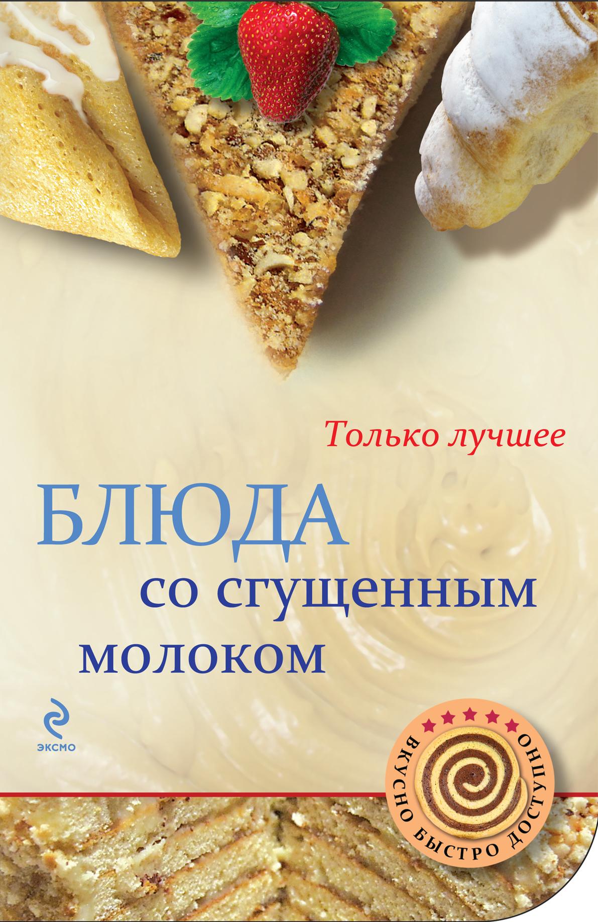Блюда со сгущенным молоком от book24.ru