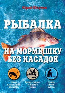 Юсупов Ю.К., Саберов П.В., Лях С. - Рыбалка на мормышку без насадок обложка книги