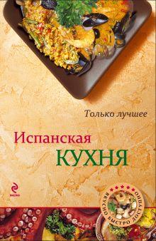 - Испанская кухня обложка книги