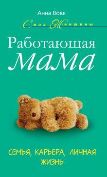 Вовк А.М. - Работающая мама. Семья, карьера, личная жизнь обложка книги