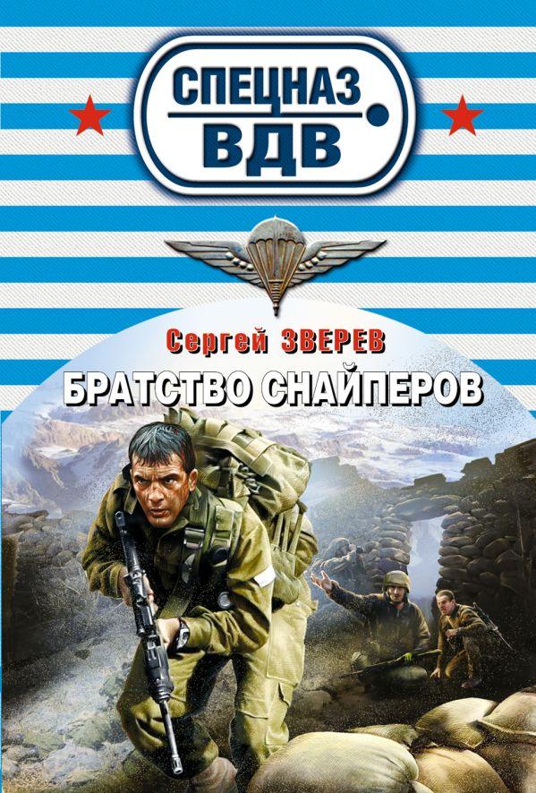 Братство снайперов Зверев С.И.