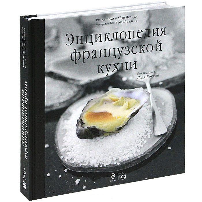 Энциклопедия французской кухни + DVD диск (в футляре) энциклопедия таэквон до белый пояс dvd