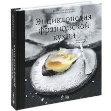 - Энциклопедия французской кухни + DVD диск (в футляре) обложка книги