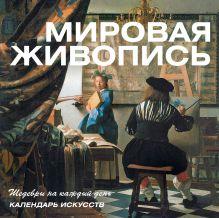 - Мировая живопись (календарь) [2] обложка книги