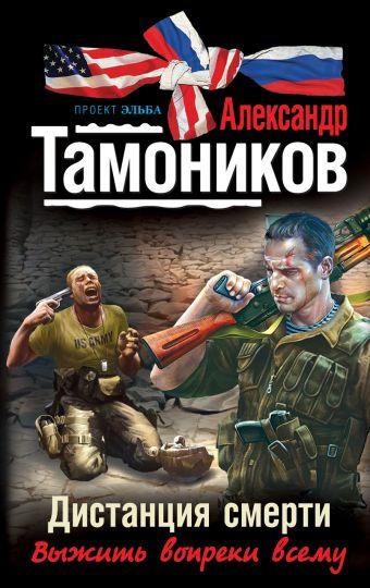 Дистанция смерти Тамоников А.А.