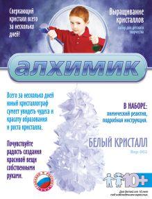 - Белый кристалл обложка книги