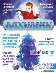 - Голубой кристалл обложка книги