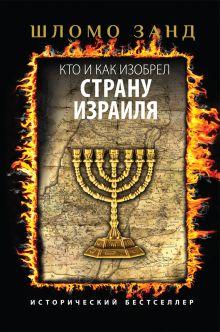 Обложка Кто и как изобрел страну Израиля Шломо Занд