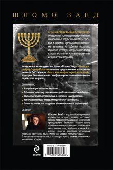 Обложка сзади Кто и как изобрел страну Израиля Шломо Занд