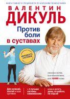 Дикуль В.И. - Против боли в суставах' обложка книги