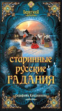 Кладникова С. - Старинные русские гадания обложка книги