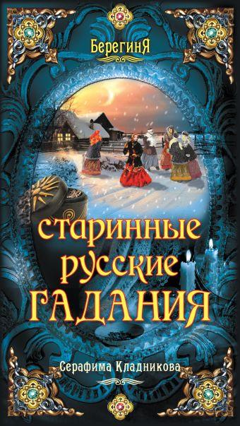 Старинные русские гадания Кладникова С.