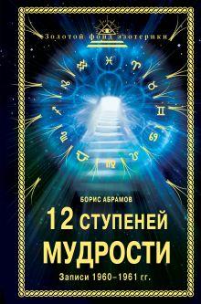 Абрамов Б.Н. - 12 ступеней мудрости обложка книги